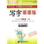 司马彦字帖-学生练字必备-写字课课练-人教版-四年级(上册)