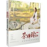 茶禅瑜伽:深层排毒舒压减肥美容(汉竹)