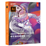 Adobe Illustrator CC 2018中文版经典教程(彩色版)
