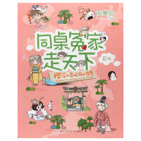 同桌冤家走天下:樱花和宫崎骏的世界