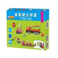 益智磁力拼图:了不起的工程车(盒装) 中国儿童素质早教工程