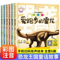 恐龙绘本(全6册)恐龙百科全书儿童绘本3-6岁经典绘本排行榜少儿书恐龙漫画 注音版儿童读物7-10岁绘本故事书恐龙世界历