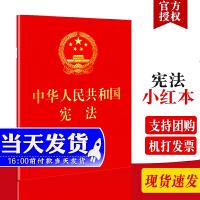 正版现货 中华人民共和国宪法(64开红皮烫金 便携珍藏版) 2018年新修订版 法制出版社 法律法规/法条64开中国共