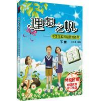 新华书店正版 大音 理想之帆 中学生校园诗歌朗读集 下集CD