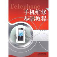 【旧书二手九成新】手机维修基础教程 忠师 9787121054921 电子工业出版社