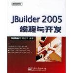 【新书店正版】JBuilder 2005 编程与开发 Borland 中国公司 电子工业出版社
