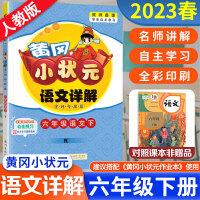 黄冈小状元语文详解六年级下册人教版 2020春新版