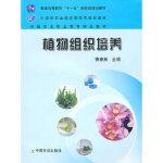 【正版全新直发】植物组织培养(高职) 曹春英 中国农业出版社9787109106383