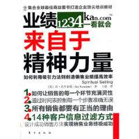 业绩来自于精神力量,(美)农齐亚塔,王震,东方出版社9787506037471