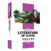 克雷洛夫寓言 快乐读书吧三年级下册阅读小学生三四五六年级世界经典文学名著青少年儿童读物故事书 名师精读版