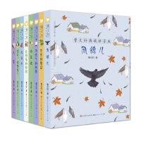 曹文轩典藏拼音版第三辑(共8册)(大字号拼音读物)