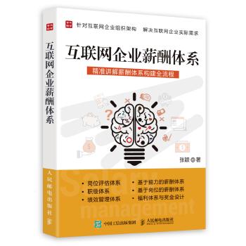 互联网企业薪酬体系(pdf+txt+epub+azw3+mobi电子书在线阅读下载)