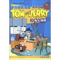 猫和老鼠迷你爆笑漫画(3)-私人侦探