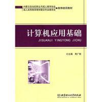 计算机应用基础 北京理工大学出版社