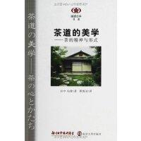 【旧书二手书9成新】阅读日本书系・茶道的美学:茶的精神与形式【东东】