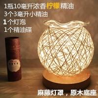 插电香薰灯精油家用卧室浪漫床头灯个性创意麻球小台灯睡眠香薰炉