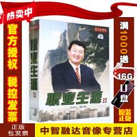 正版包票 职业生涯(第2版)程社明(6DVD)视频讲座光盘影碟片