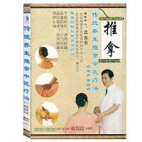 新华书店正版 传统养生推拿中医疗法1.颈椎病2.腰痛病 DVD