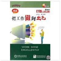 正版!再讲:把工作做到出色 王永为 (4VCD ) 企业培训视频 光盘 光碟