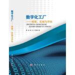 数字化工厂―建模、实施与评估 蔡敏,崔剑,叶范波 科学出版社