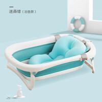 {夏季贱卖}婴儿洗澡盆可折叠 新生儿浴盆宝宝小孩可坐躺托大号儿童浴盆家用 迷森绿普通款+浴垫