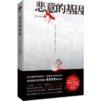 恶意的基因 (澳)阎立宏 北京联合出版公司