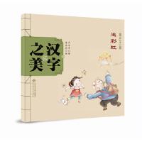 中国记忆:汉字之美 象形字二 追彩虹