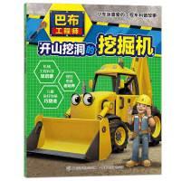 巴布工程师 小车迷喜爱的工程车科普故事・开山挖洞的挖掘机
