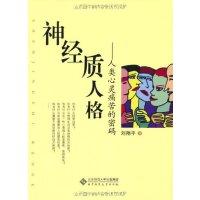 【旧书二手书九成新】神经质人格 人类心灵痛苦的密码