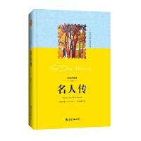 世界文学名著系列:名人传 南海出版社 (法)罗曼・罗兰,陈莜卿新华书店正版图书