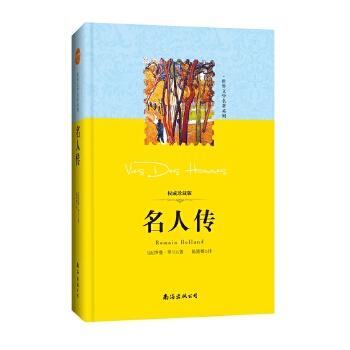 世界文学名著系列:名人传 南海出版社 (法)罗曼·罗兰,陈莜卿新华书店正版图书