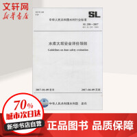 水库大坝安全评价导则:SL 258-2017替代 SL 258-2000 中华人民共和国水利部 发布