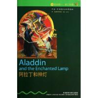 阿拉丁和神灯(1级适合初1初2年级)/书虫牛津英汉双语读物