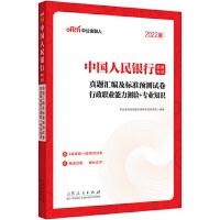 中公教育2020中国人民银行招聘考试辅导教材:真题汇编及标准预测试卷行政职业能力测验+专业知识
