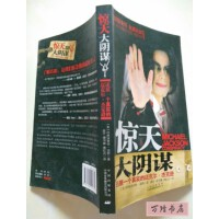【旧书二手书8品】惊天大阴谋:还原一个真实的迈克尔杰克逊 /美]琼斯、曲丹、唐书馨、詹红兵 著 中国对外翻译出版公司(