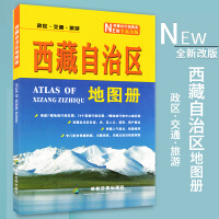 2019年全新改版 西藏自治区地图册 含各县市人口面积特产概况 西藏人气景点线路推荐 成都地图出版社