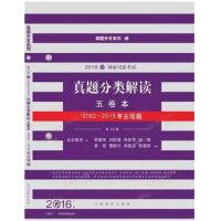 【二手8新正版 国家司法考试真题分类解读五卷本(2002~2015年主观题) 众合教育,李建伟 97875109141