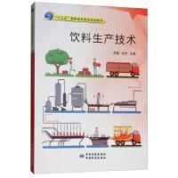 饮料生产技术 9787502644949 中国质检出版社,中国标准出版社 李娟,李芳