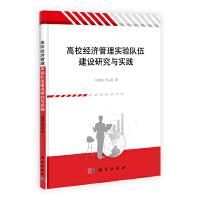 高校经济管理实验队伍建设研究与实践
