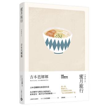 """蜜月旅行(吉本芭娜娜作品系列) 治愈,从这里开始。 日本治愈系天后吉本芭娜娜长篇爱情小说 从青梅竹马到真正成为家人 原来还有一段不长不短的距离……  那一刻 要是大人 大约就把它叫做""""坠入爱河的瞬间""""吧"""