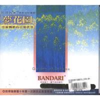 班得瑞第7张新世纪专辑-梦花园CD( 货号:15050732000)