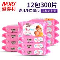 湿巾婴儿手口湿纸巾儿童宝宝柔湿巾小包新生儿专用25抽12包
