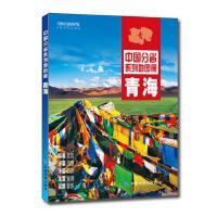 中国分省系列地图册--青海(2019版)