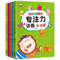 全脑思维游戏5-6岁 共5册