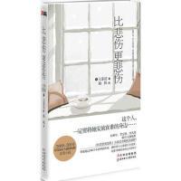 【新书店正版】比悲伤更悲伤,(韩) 元泰延,北方妇女儿童出版社9787538551426