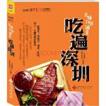 【新书店正版】吃遍深圳大运版 中资海派,美味兄弟会 海天出版社