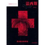 :尚未逝去的梦魇,郑寅达,上海辞书出版社9787532620654