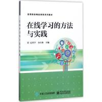 在线学习的方法与实践 孟祥宇,全江涛 主编