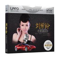 刘紫玲cd光盘 车载黑胶发烧音乐女声HIFI试音流行音乐汽车cd碟片