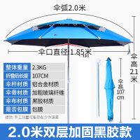钓鱼伞2.2/2.4米万向双层户外防晒紫外线防风雨太阳垂钓轻渔具